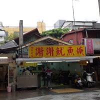 旅行記 2 台湾② (2015/1)