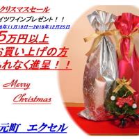 元町トゥインクルクリスマス2016 11月19日~12月25日 エクセルも参加します!!
