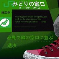 ●挿絵俳句0322・春の靴・透次0336・2017-03-15(水)