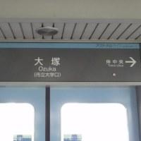 広島高速交通 大塚駅