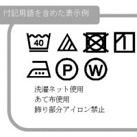 日記(12.1)新しい家庭用品 品質表示法