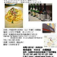 イタリア料理と日本酒を愉しむ会、開催!