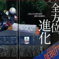 Kymco Racing S 125 新発売!!