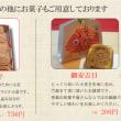 鯛の干菓子、鯛安吉日