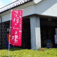 まほらの湯   山梨県富士川町