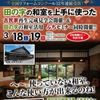 リフォーム 石川 田の字の和室