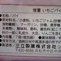 三立製菓、いちごパイっ!><