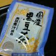 国産黒豆茶でほっこり