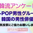 「週刊女性PRIME」好きなK-POP男性グループ&韓国の男性俳優のアンケート