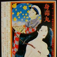 「寺山修司」妄想:kipple