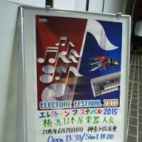 『エレクトーンフェスティバル2015』横浜日本屋楽器大会