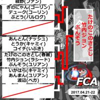 2017.04.21-22 SF5オールナイト対戦会&ランダム3on3大会について
