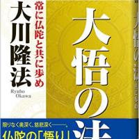 完璧な人生を生きることではなく、「80%主義」の生き方を・大川隆法総裁