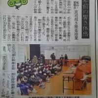 宮前小学校 雅楽授業