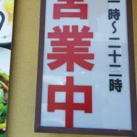 平成29年は10回目の「中国料理 金源」さんランチ訪問でした。(茨城県石岡市)