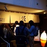 パフェ・珈琲・酒『佐藤』
