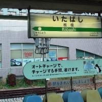 JR埼京線・板橋駅