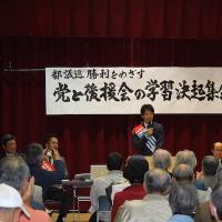 町田から必ず共産党の都議初議席を──都議選勝利をめざす党と後援会の学習決起集会