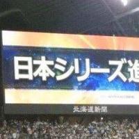 【第5戦ハイライト】 日本ハムvsソフトバンク クライマックスシリーズ・ファイナルステージ