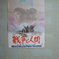 美しい吉永小百合が前面に 戦争と人間3部作ポスター