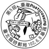 【プレゼント】第五回ポスクロ交流会の小型印