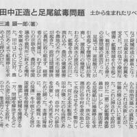 三浦顕一郎さん著『田中正造と足尾鉱毒問題』の書評が3/19『朝日新聞』「読書」欄に!
