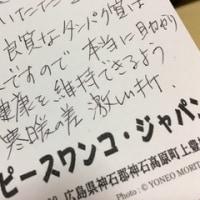 ピースワンコジャパンさんからお葉書☆