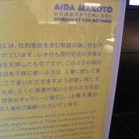 会田誠展へ行きました。