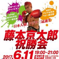 日本最強ボクサー祝勝会