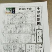 そば前新聞の発行