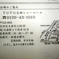キッチン・ユニットバス・便器・洗面化粧台・・・TOTO最新モデルでのリフォームをご提案