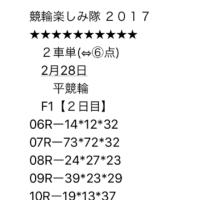 2/28 平競輪② 、 武雄競輪③