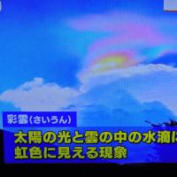 2/23 森田さんの 彩雲