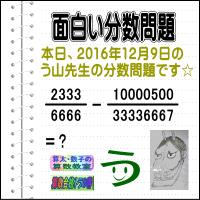 解答[う山先生の分数][2016年12月9日]算数の天才【ブログ&ツイッター問題515】