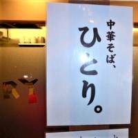 【新店】気まぐれ限定 和風担々麺@中華そば、ひとり。