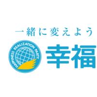 トランプ米新大統領の誕生を受けて(幸福実現党 党声明)  「日本を覆う閉塞感の打開には、確かな国家ビジョン、責任ある政治の確立が必要」