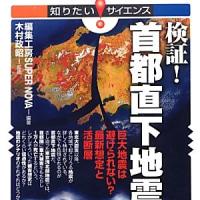 ■科学技術書<ブックレビュー>■「検証!首都直下地震」(木村政昭監修/技術評論社)