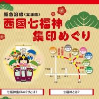 阪急沿線 七福神巡り