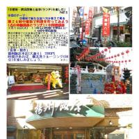 第26回中華街で料理を作ってみよう (点心体験講座とランチ)+中国語講座 揚州飯店本店(大通り)