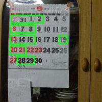 ■ ブログの開設から 3,999日/さー次 行こうか!