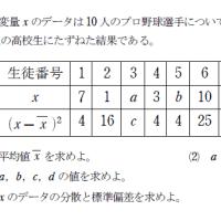 数学A・データの分析 340