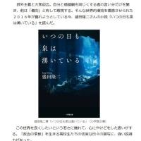 毎日新聞 経済プレミア編集部 / 「盛田隆二氏の小説『いつの日も泉は湧いている』。世界を良くしたいという若さに触れ、心にやけどした思いだ。」