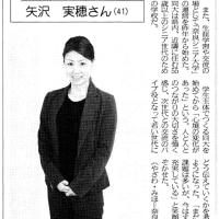 奈良シニア大学を運営する 矢澤実穂さん/奈良新聞・東奔西走