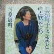 読書(9)