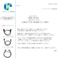 ヨルマデザインNo.2生産完了のお知らせ!