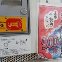 千,二〇〇円