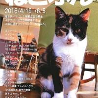 資料室(仮):「猫ふんじゃったなギャラリーたち」…2017/4/30アップデート