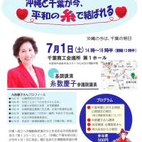 沖縄と千葉を結ぶ糸数慶子氏講演(7.1千葉市)