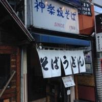 神楽坂 「神楽坂そば」 '17/1/12追記
