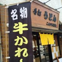 こんぴら茶屋: 目黒駅近く、目黒通り沿いのカレーうどんの名店  アーカイブ編